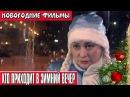 Кто приходит в зимний вечер новогодние фильмы русские Russkie novogodnie filmi