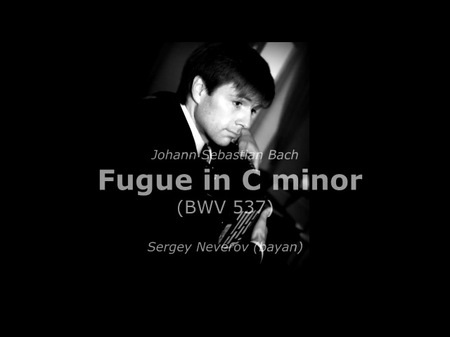 Johann Sebastian Bach - Fuga in C minor(BWV 537)/Sergey Neverov(bayan)