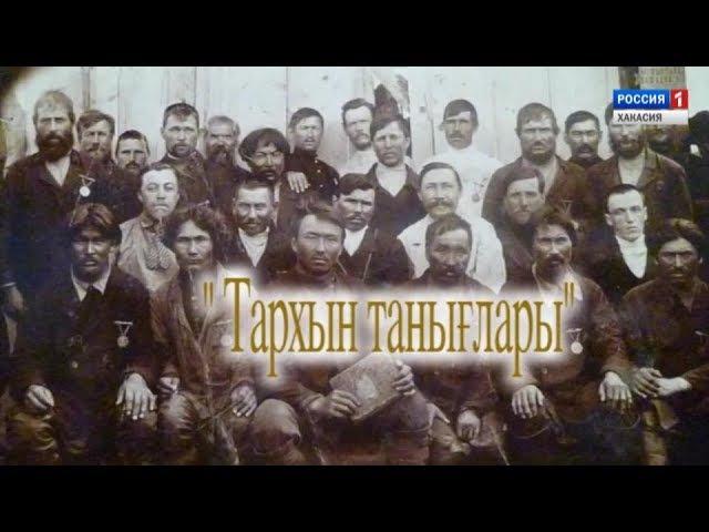 к 100 летию съезда хакасского народа
