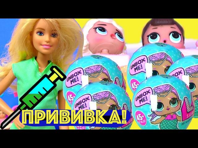 Мультики Барби Мультик. ПРИВИВКА! Пупсики. Куклы ЛОЛ! Видео для Детей Cюрприз
