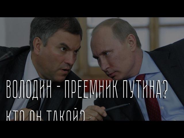 Володин - Следующий, Новый Президент 2018? Преемник Путина? Кто он такой? Разбор, Анализ, Реакция