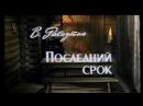 Последний срок. По одноименной повести Валентина Распутина (1981)