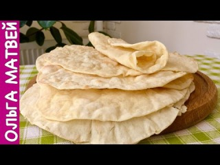 Как Приготовить Вкусный Лаваш Дома (Только Соль, Мука и Вода)   Homemade Pita Bread Recipe