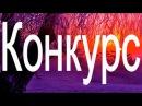 Зимушка зима! Серебряные месяцы! Автор Надежда Никодимова. Конкурс слайд-шоу