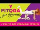 7 минут для красивых ягодиц | FITOYOGA для беременных | Фитнес и йога дома