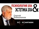 Психология зла Эстетика зла ПО ПОНЯТИЯМ Сергей Ениколопов