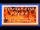 9 мая 2017  Битва на Курской дуге  КУРСКАЯ ДУГА песня Д Полякова