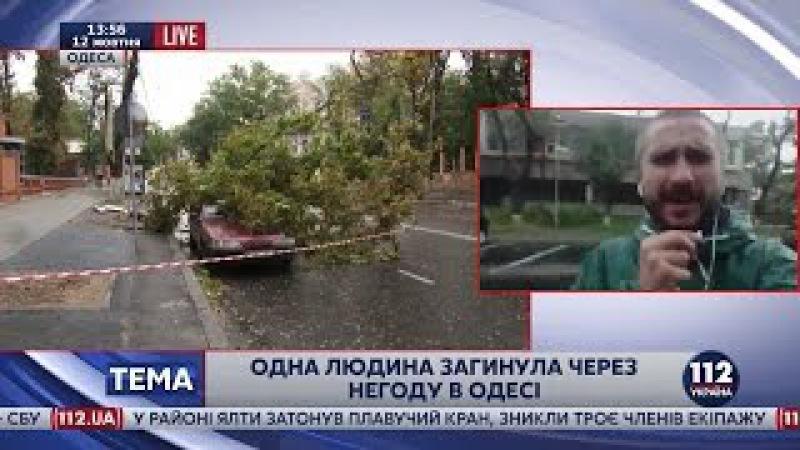 Из-за непогоды в Одессе погиб человек - на женщину упало дерево, - корреспондент