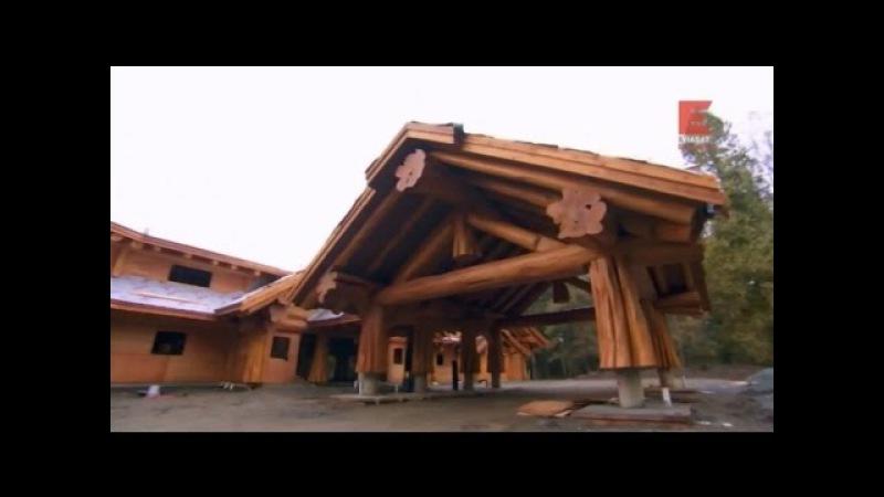 Уникальные дома из дерева / TIMBER KINGS (Дом в 1500м2)часть 2