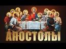 Святой Апостол - Матфий