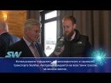 Инженер компании Aurecon: «SkyWay – это инновация, которая восхищает»