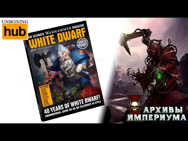 Архивы Империума - White Dwarf May 2017 (анбокс)