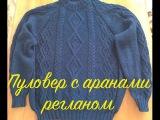 Мужской пуловер с аранами регланом. Часть вторая. Ввод рисунка в работу и вязани...