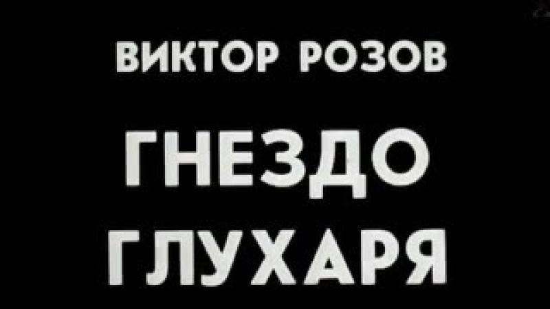 Гнездо глухаря. По одноименной пьесе В. Розова в постановке театра Сатиры (1987)