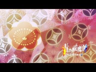 Синий Экзорцист 2 сезон 12 серия / Ao no Exorcist: Kyoto Fujouou-hen / Blue Exorcist Русская озв