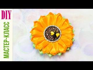 БРОШЬ - ЦВЕТОК ИЗ ЛЕНТЫ ( ПОДСОЛНУХ КАНЗАШИ ) / Kanzashi Sunflower DIY NataliDoma