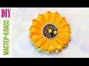 БРОШЬ - ЦВЕТОК ИЗ АТЛАСНОЙ ЛЕНТЫ Канзаши мастер-класс / Kanzashi Sunflower DIY NataliDoma