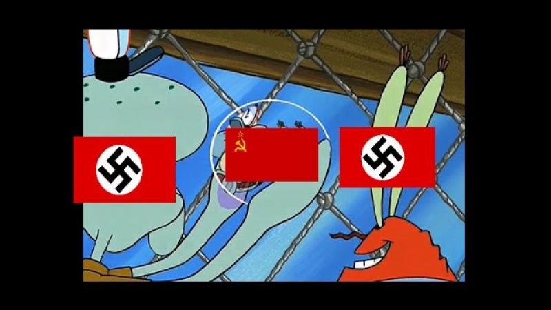 Spongebob WW2 Meme - The Division of Nazi Germany