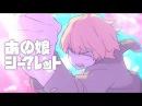 あの娘シークレット - Eve MV