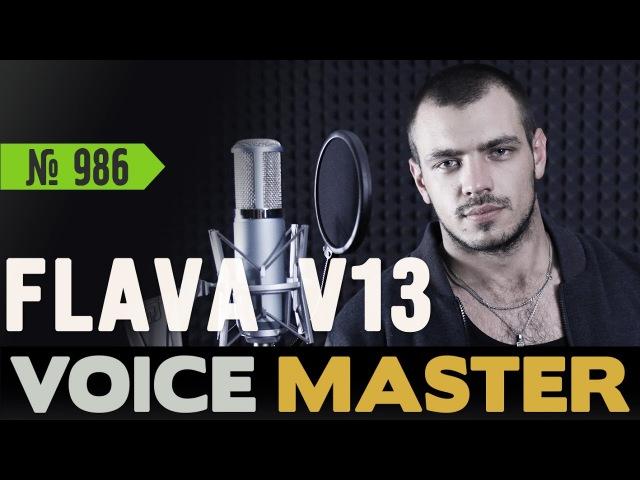 FLAVA V13 - По дворам и мостовым 2 (FLAVA V13)