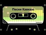 Песни Кавказа   Шамхан Далдаев    Караван