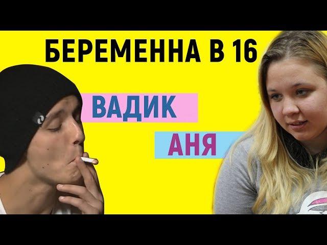 ТРЭШ ОБЗОР 1 - Беременна в 16. Аня и Вадик (безумная любовь)