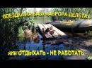 Отпуск на базе Аврора Дельта Астраханская область