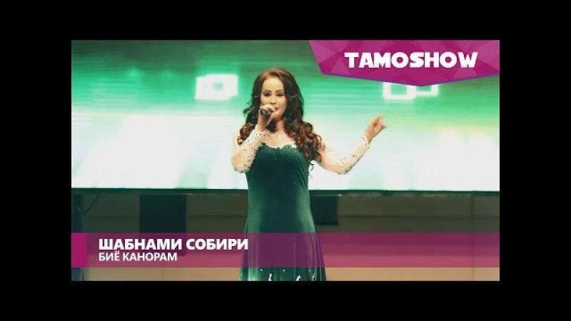 Шабнами Собири - Биё канорам / Tamoshow Music Awards 2016
