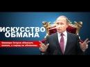 Искусство обмана Можно ли верить Владимиру Путину