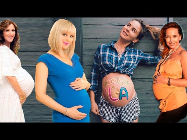 От кого рожают звезды и как они выглядят беременными.