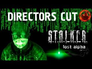 СТАЛКЕР. Секреты разработки DIRECTORS CUT от команды Lost Alpha.