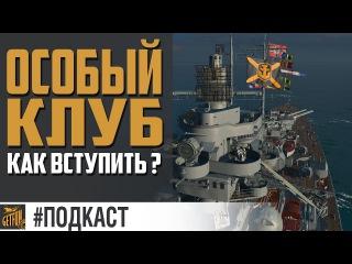 Коллекционеры WoWs. Преимущества клуба [World of Warships]