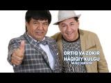 Ortiq Sultonov va Zokir Ochildiyev - Haqiqiy kulgu | Ортик Султонов ва Зокир - Хакикий кулгу