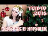 ТОП-10 2016 года - фигурки и игрушки My Little Pony