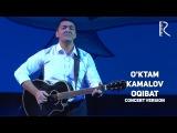 O'ktam Kamalov - Oqibat  Уктам Камалов - Окибат (concert version)