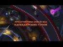 Rock n' Roll Racing in GTA Online