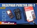 Обзор лазерной рулетки UNI-T UT390B