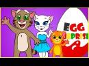 Kinder Surprise Talking Tom and friends!! Говорящий Том и его друзья Киндер сюрприз Кот Том!!