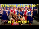Украина мае талант-5 ВСЕ ВМЕСТЕ! (за кулисами)