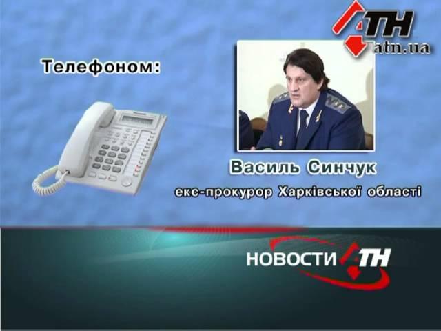 14.3.12 - Экс-прокурора Синчука пытались взорвать