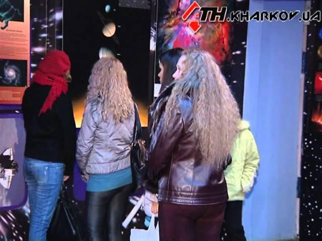 25.10.2011 - Вселенная в центре Харькова