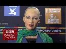Я учусь быть человеком интервью самого современного робота