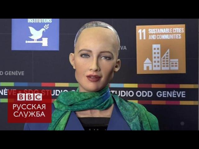 Я учусь быть человеком: интервью самого современного робота
