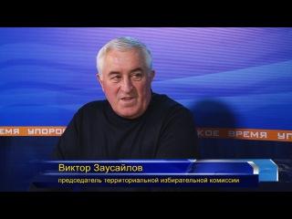В Упоровском районе подвели итоги выборов депутатов областного собрания и государственной Думы.