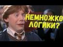 Если бы Гарри Поттер был логичным 4 ЧАСТЬ Переозвучка