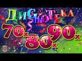 Дискотека 70-80-90-х