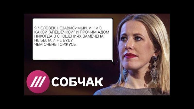 Путь Собчак в политику: от «блондинки в шоколаде» до «идеального варианта Кремля»