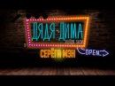 Дядя Дима - YouTube Show • Серега Мэн - Бродячий Кот