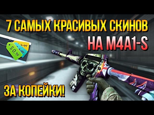 7 ЛУЧШИХ СКИНОВ M4A1-S, КОТОРЫЕ ТЫ СМОЖЕШЬ КУПИТЬ!