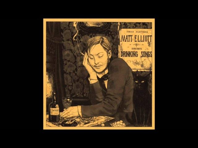 Matt Elliott - Drinking Songs [FULL ALBUM]